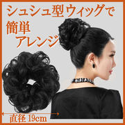 ■即納■ 【毛量・髪質上級】 シュシュ型 耐熱カールウィッグ
