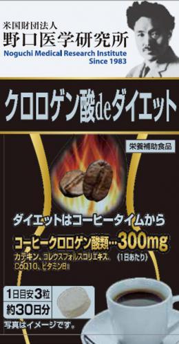 クロロゲン酸deダイエット 90粒