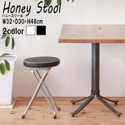 【直送可/送料無料】座り心地GOOD♪ハニースツール/丸椅子/パイプイス/折り畳み/完成品