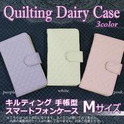 【手帳型/スマートフォンケース】 キルティング手帳型ケース Mサイズ