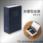 辞書型金庫 青(本棚に隠す!大切なものを安心保管・鍵2本付き)