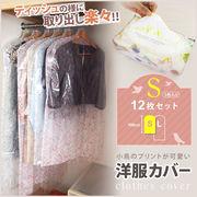 洋服カバー Sサイズ(12枚組) k-725