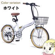 【メーカー直送】M-252-W My Pallas マイパラス 折りたたみ自転車 20インチ ホワイト