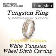 レアメタル★タングステンリング(ホワイトタングステン×ホイールカービング)★SK-Trade