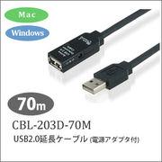USB2.0延長ケーブル 70m (電源アダプタ付) CBL-203D-70M