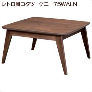 レトロ風コタツ ケニー75WALN