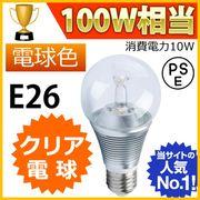 【1年保証付】LEDクリア電球 消費電力10W 調光器非対応タイプ 白熱電球100W相当 口金E26 電球色