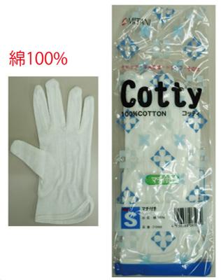 コッティ スムス マチ付き 手袋S 白 GU-117