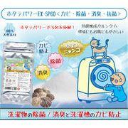 洗濯物の除菌/消臭と洗濯層のカビ防止剤 ホタテパワーEX-SP60 洗濯用 「粉末タイプ」