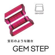 GEMSTEP 【宝石のような踏み台 ジェムステップ】