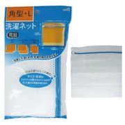 角型 L 洗濯ネット 荒目 109-35