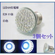 48LED電球 E26 白色 48LED/E26/WHITE 3個セット