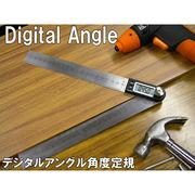 2in1 20cmデジタル角度定規