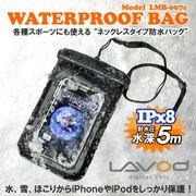 LAVOD 5m防水ポーチ Waterproof Bag LMB-007S