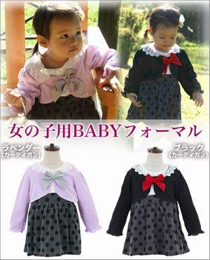 ベビー用ドレス風 カーディガン付きロンパース(リボン/ドット柄/フリルで可愛くおめかし!)