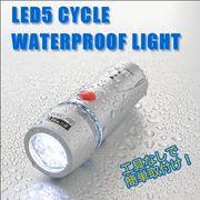 LED5 防水サイクルライト5灯
