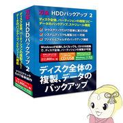 FL7741 万全・HDDバックアップ2 Windows10対応版