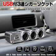 USB付3連シガーソケット