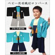 紋付袴(はかま)風 ブラック×グリーン羽織付きベビーロンパース(和服/フォーマル/こどもの日/七五三
