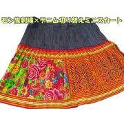 【30%OFF!!】デニムとモン族刺繍の組み合わせ♪モン族刺繍×デニム切り替えミニスカート