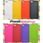<スマホケース>カラフル8色展開! iPhone5/5s/SE専用カラーソフトケース