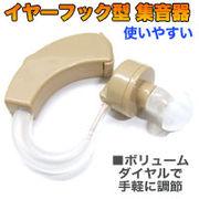イヤーフック型集音器 SC-L015