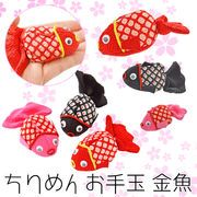 【ちりめん 日本 雑貨】ちりめんお手玉 金魚 日本 お土産 和 かわいい 夏 置物