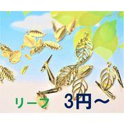 アンティークパーツシリーズ リーフ&羽根【売り尽くしセール品は3円】