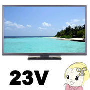 オリオン 23V型地上・BS・110度CSデジタル デジタルハイビジョンLED液晶テレビ HSX23-31S