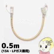 4-180-0005 大阪ガス ガスホース0.5m 13A・LPガス兼用