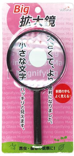 ビッグ拡大鏡