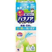 ハナノアシャワー300ML 【 小林製薬 】 【 花粉症用品 】