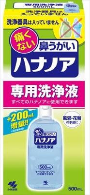 ハナノア専用洗浄液 500ML【 小林製薬 】 【 花粉症用品 】
