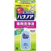 ハナノア専用洗浄液 500ml 【 小林製薬 】 【 花粉症用品 】