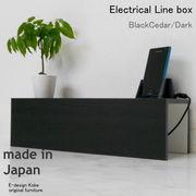 配線BOX a la mode ブラックシダー/ダーク 【エレクトリカルラインBOX単体】