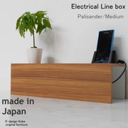 配線BOX a la mode パリサンダー/ミディアム 【エレクトリカルラインBOX単体】