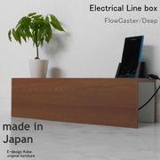 配線BOX a la mode フロウキャスター/ディープ 【エレクトリカルラインBOX単体】