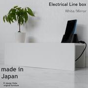 配線BOX a la mode ホワイト/ミラー 【エレクトリカルラインBOX単体】