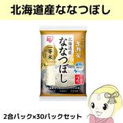 【メーカー直送】アイリスオーヤマ 生鮮米 北海道産ななつぼし 2合パック×30パックセット