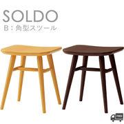【カラーオーダー・張地が選べる】ソルド スツール B角型 SOLDO