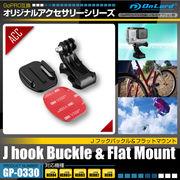 GoPro互換アクセサリー『Jフックバックル&フラットマウント』(GP-0330)