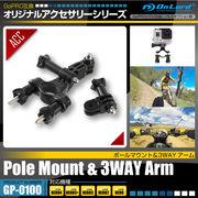 GoPro互換アクセサリー『ポールマウント&3WAYアーム』(GP-0100)