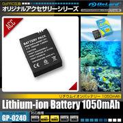 GoPro互換アクセサリー『リチウムイオンバッテリー 1050mAh』(GP-0240)