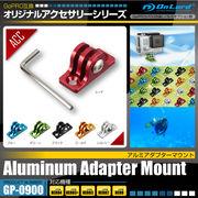 GoPro互換アクセサリー『アルミアダプターマウント』(GP-0900) シルバー