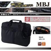 使いやすい!ビジネスシーンにマッチした定番!MBK-05