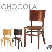 ショコラ 木製ダイニングチェア 1プライウッドタイプ CHOCOLA