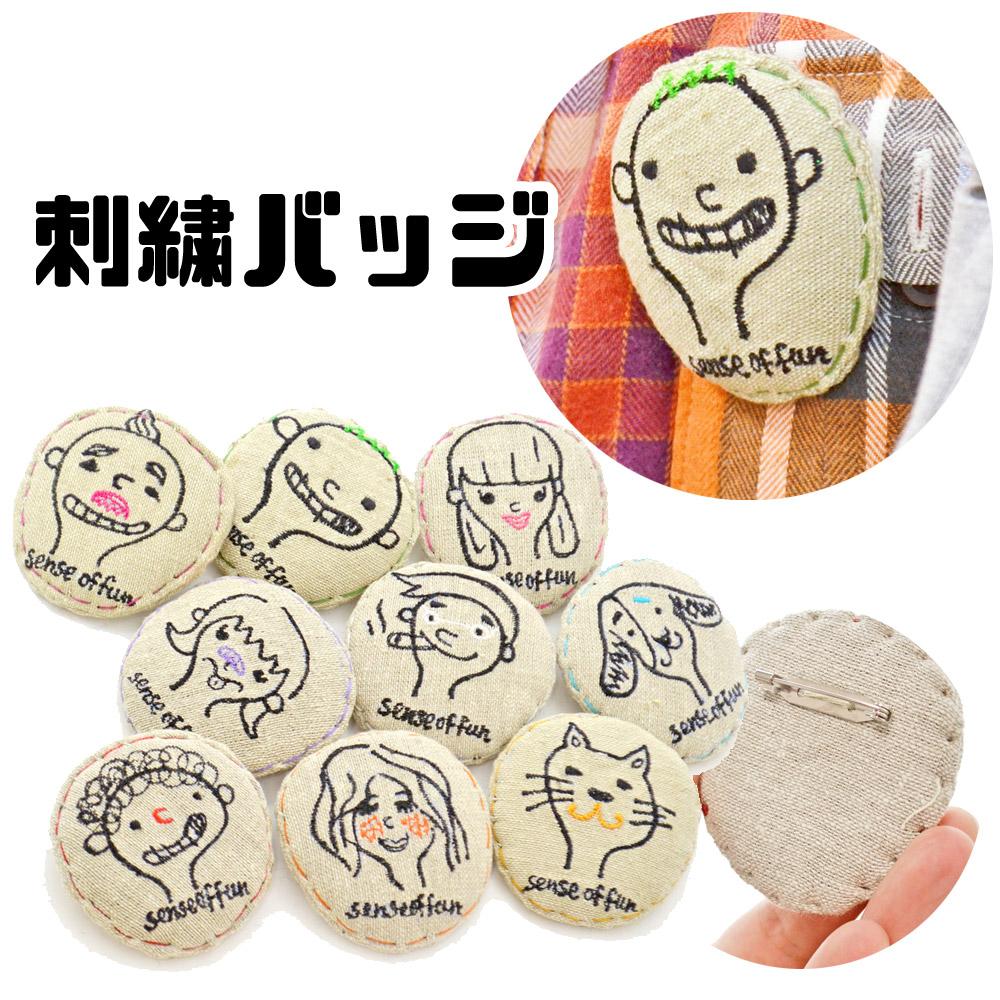 刺繍 バッジ ハンドメイド 動物 かわいい ねこ 絵本 手作り:雑貨 卸