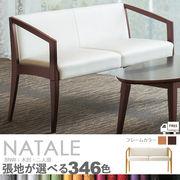 【カラーオーダー・張地が選べる】ナターレ BNW木肘・二人掛けソファチェア NATALE
