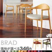 【カラーオーダー・張地が選べる】ブラド 木製ダイニングチェア BRAD