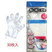 使い捨て手袋(30枚入) 225-01